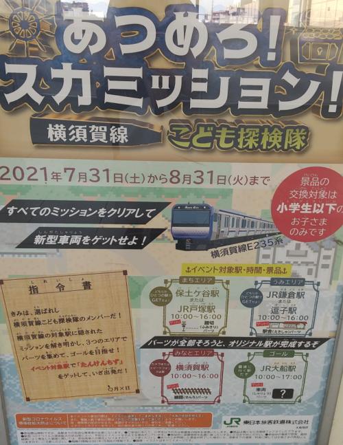 JRのイベントポスター